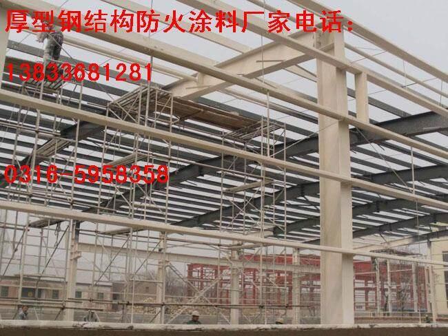厂家供应室外厚型钢结构防火涂料