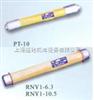 PT-10,RNY1-6.3,RNY1-10.5电力电容器保护高压熔断器
