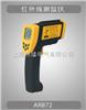 红外线测温仪AR852B+