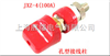 JXZ-200A-接线柱出厂价格