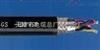 GS-HRPVSP屏蔽双绞线;屏蔽信号电缆