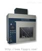 EN71 玩具综合燃烧性测试仪