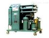 SMZY-300高效真空滤油机